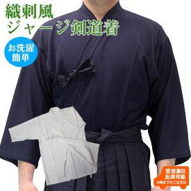 剣道着 紺/白 織刺風ジャージ剣道衣 色落ち縮みなし (刺繍5文字無料)