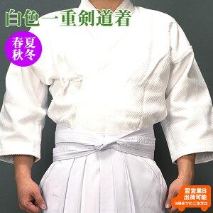 剣道着 白 一重剣道衣 (刺繍5文字無料)