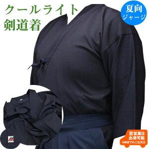 剣道着 紺 クールライト剣道衣 ジャージ素材 背継ぎあり (刺繍5文字無料)