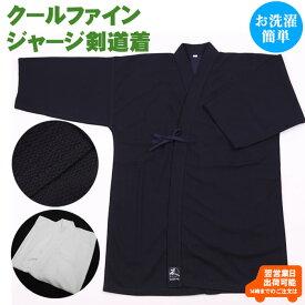 【応援SALE】剣道着 紺/白 クールファイン ジャージ剣道衣 背継ぎ (刺繍5文字無料)