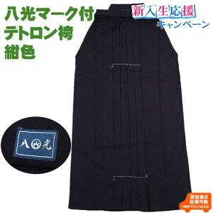 剣道テトロン袴紺色八光マーク付