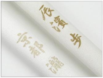 『剣道 竹刀』竹刀 柄革レーザー焼き名入れ(4文字まで100円)