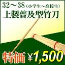 『剣道 竹刀』上製普及型竹刀竹のみ32〜38(小学生〜高校生)【剣道具 竹刀】