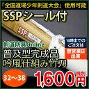 『剣道 竹刀』SSPシール対応普及型完成品吟風仕組み竹刀32〜38(幼年〜高校生)