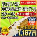 『剣道 竹刀』普及型完成品床仕組み竹刀28〜38(幼年〜高校生)<最短当日発送可能><4本以上送料無料>