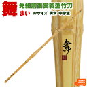 ◆週末ポイントUP!◆竹刀 剣道 37 男女 先細胴張実戦型 「舞まい」中学生 【竹のみ】