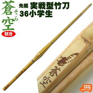 実戦型竹刀「蒼空」36(小学生高学年)竹のみ