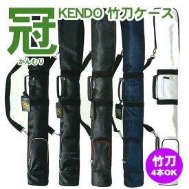 剣道 竹刀袋 「冠かんむり」 ウイニングケース