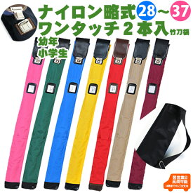 剣道 竹刀袋 28〜37用 ナイロン略式ワンタッチ2本入 7色 幼年・小学生向き