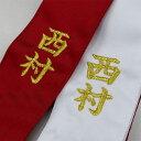 紅白たすき 専用刺繍【8文字まで】刺繍のみです