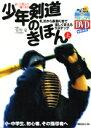 【DVD書籍】正しく学んで強くなる少年剣道のきほん(上)