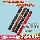 ナイロン略式竹刀袋L 2本入(横バンド・背負紐付)