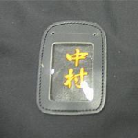 竹刀袋刺繍(1文字200円)