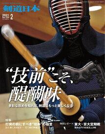 剣道日本(けんどうにっぽん) No.529/2021年02月号 [雑誌]