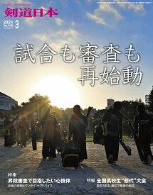 剣道日本(けんどうにっぽん) No.530/2021年03月号 [雑誌]