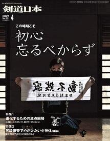剣道日本(けんどうにっぽん) No.531/2021年04月号 [雑誌]