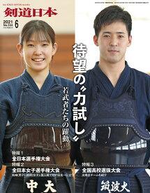 剣道日本(けんどうにっぽん) No.533/2021年06月号 [雑誌]