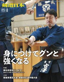 剣道日本(けんどうにっぽん) No.535/2021年08月号 [雑誌]