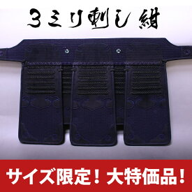 【あす楽】在庫処分品・剣道防具 子供用 垂れ ●3ミリ刺し垂れ・紺●SSサイズ