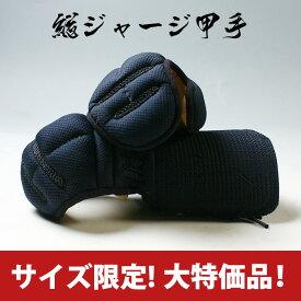 【あす楽】●在庫処分品・剣道防具・甲手(小手)●総ジャージ甲手 ●HLサイズ