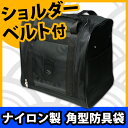 軽快角型剣道防具袋●バッグA
