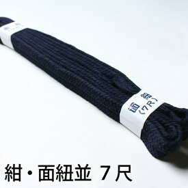 【あす楽】剣道 防具 用●紺・面紐(並)7尺