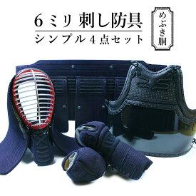 【あす楽】6ミリ刺し・剣道防具シンプル4点セット