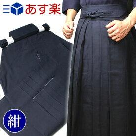 【あす楽】●テトロン剣道袴(紺)〈内ヒダ縫製 剣道袴〉
