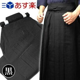 【あす楽】●テトロン剣道袴(黒)〈剣道具 剣道着〉