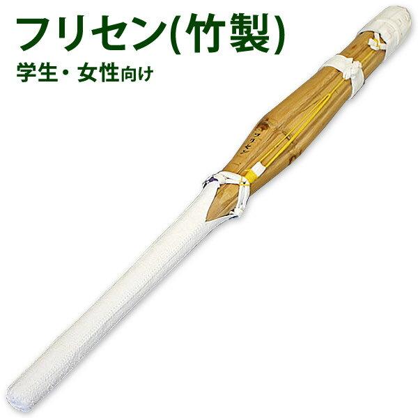【あす楽】剣道素振り専用短竹刀●フリセン(竹製)