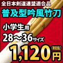 【あす楽】 剣道 竹刀 仕組完成品竹刀 ●「普及型」吟風仕組み完成竹刀 28-36サイズ