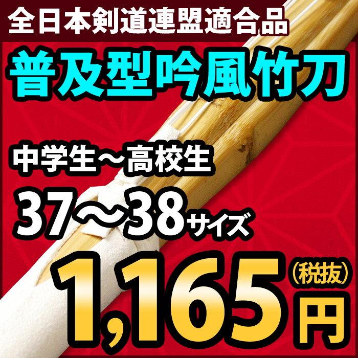 ●「普及型」吟風仕組み完成竹刀 37-38サイズ