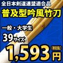 【あす楽】 剣道 竹刀 仕組完成品竹刀 ●「普及型」吟風仕組み完成竹刀 39サイズ