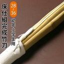 【あす楽】 剣道 竹刀 仕組完成品竹刀 ●床仕組み完成竹刀 28・30・32・34・35・36サイズ (幼年・小学生)