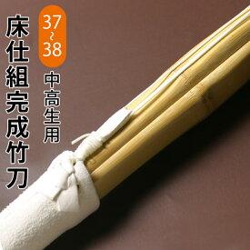 【あす楽】 剣道 竹刀 仕組完成品竹刀 ●床仕組み完成竹刀 37・38サイズ (中学生・高校生)