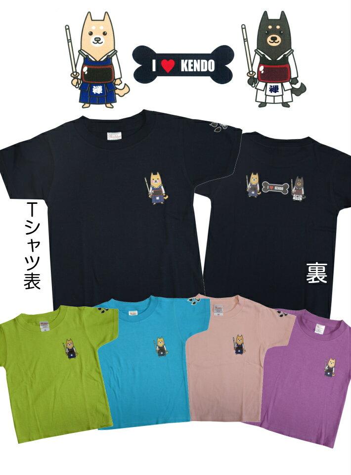 剣犬 Tシャツ「ILOVE KENDO」子供用110サイズ限定 ロゴ入り [剣道 面タオル 手ぬぐい]