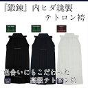 『鍛錬』 中ヒダ縫製 高級テトロン袴 [剣道 袴 はかま]