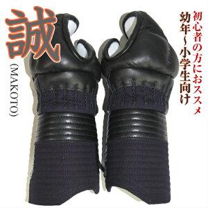 8mmミシン刺 防具 甲手 「誠(まこと)」[剣道 こて 小手](子供 幼年 小学)