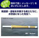 [剣道 小物] ミニ竹刀
