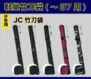JC竹刀袋(〜37用)※肩ベルト付き[けんどう][剣道 竹刀 袋 少年 ]