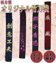 帆布製オリジナル竹刀袋(3本入) [剣道 竹刀袋]