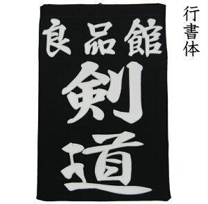 [剣道ゼッケンネーム]垂名札(クラリーノ)