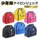 剣道 防具袋 道具袋 ●少年用ナイロンリュックタイプ