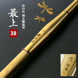 【新基準対応】剣道 竹刀●胴張型竹刀「最上」38男子サイズ(竹のみ)