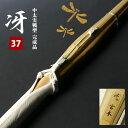 剣道具 仕組竹刀●実戦型胴張竹刀「冴」37サイズ(完成品)