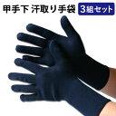 剣道具 手袋 紺 ●甲手(小手)下汗取り手袋(3組セット)