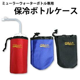 【アマビエ剣士シール付】●保冷ボトルケース(カバー)ミューラーウォーターボトル専用