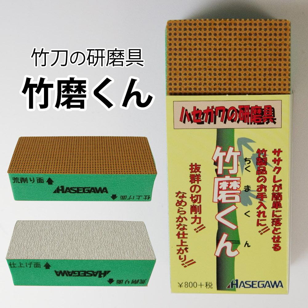 竹刀削り(ケズリ) ●竹磨くん