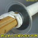 剣道竹刀用●透明鍔【メール便】