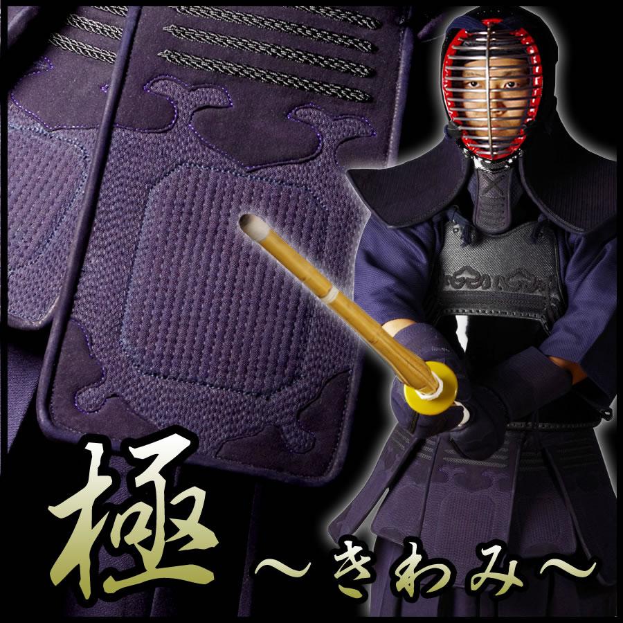 剣道 防具 セット5ミリピッチ刺し「極〜きわみ〜」JFP PRO